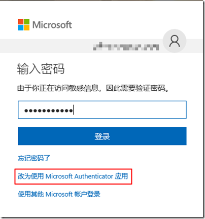 loginbymsftauth