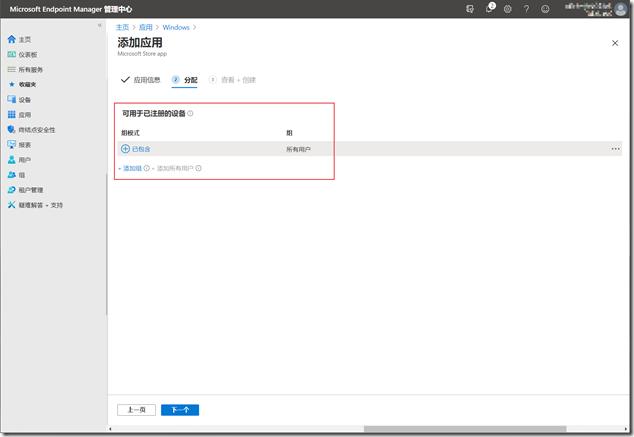 Intune_WinApp_MSStoreApp-1