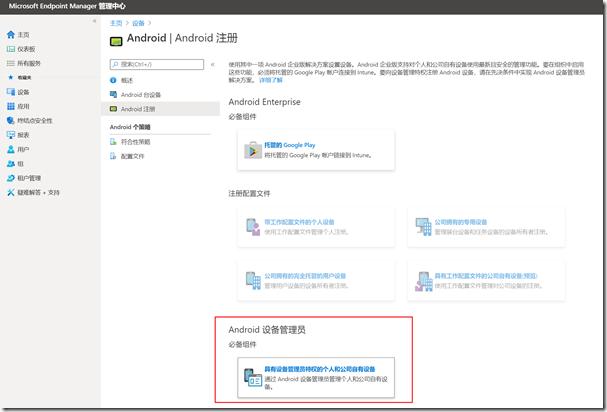 Android_DA