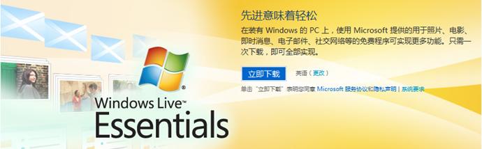 WindowsLive2011_Banner