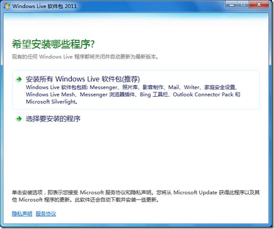 WindowsLive2011_setup1