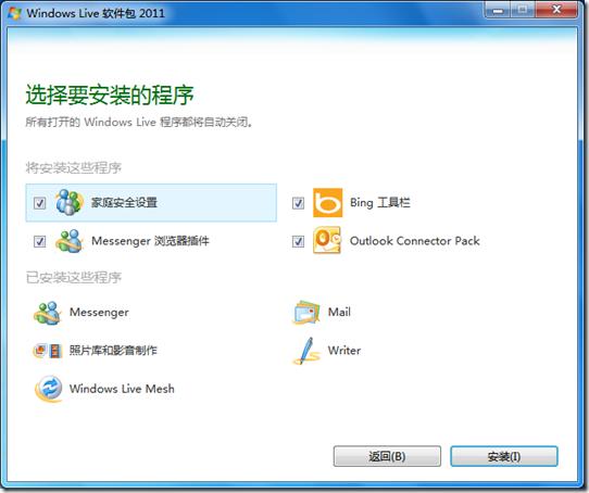 WindowsLive2011_setup2