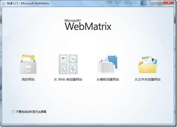 WebMatrix_Main