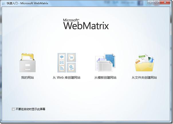 WebMatrix_Main