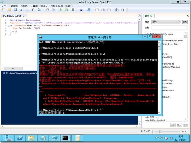 sps2013-install-fail-1