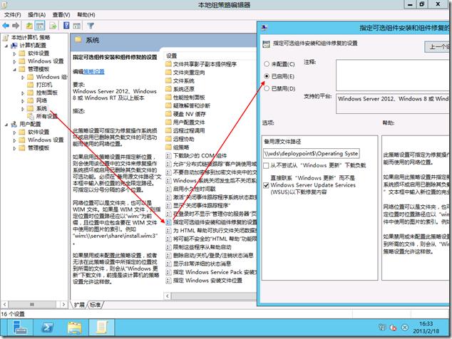 sps2013-install-fail-3