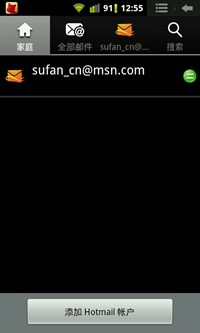 Hotmail_for_Android_1