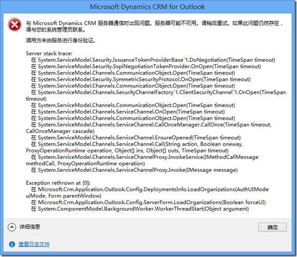 crm_error_1