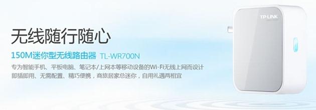 TPLink-WR700N