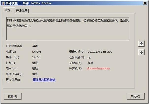 DFS_error