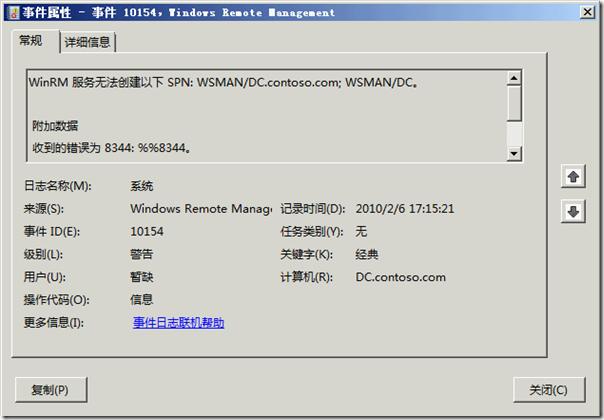 WinRM_SPN_Error