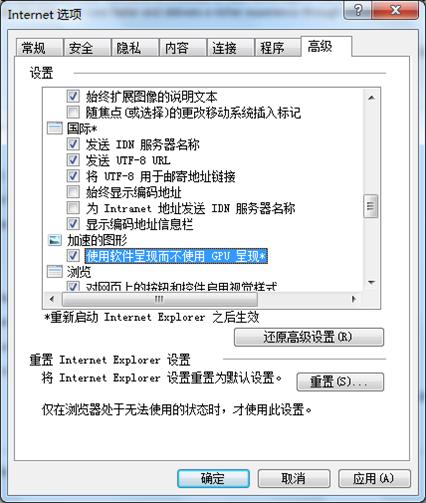 Disable_IE9_GPU