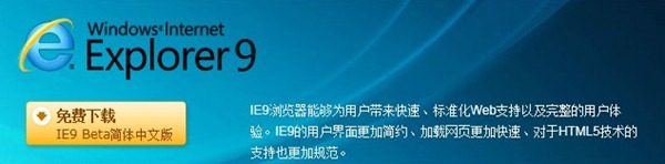 IE9Beta_Banner