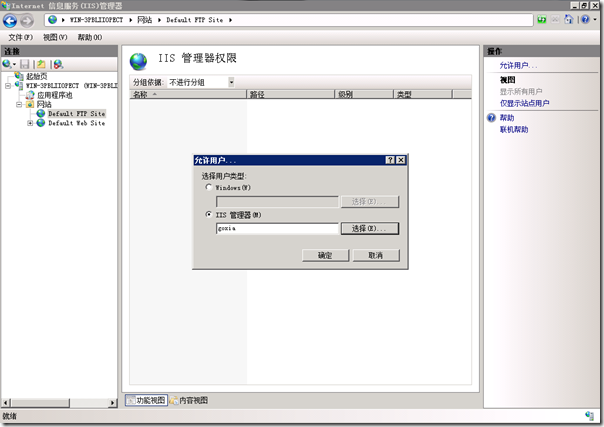 iis_manager_permissions1