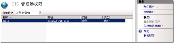 iis_manager_permissions2