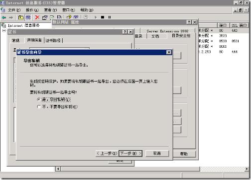 export_cert_3