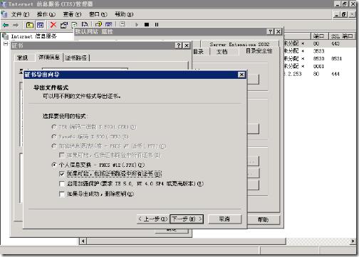 export_cert_4