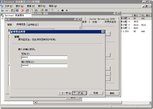 export_cert_5