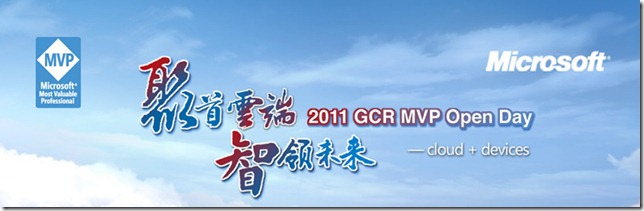 2011_GCR_MVP_Open_Day_Banner