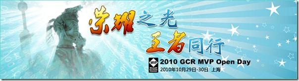 GCR2010MVPOpenDay