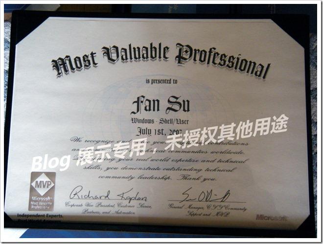 2007年MVP证书