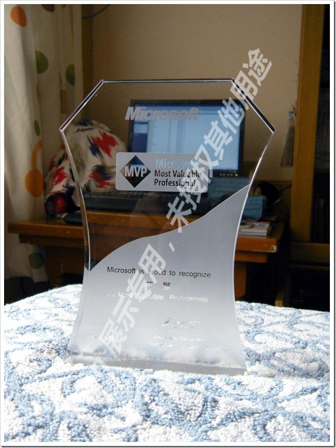 2007年MVP奖杯