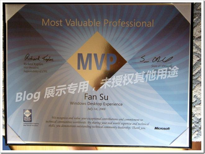 2008年MVP证书