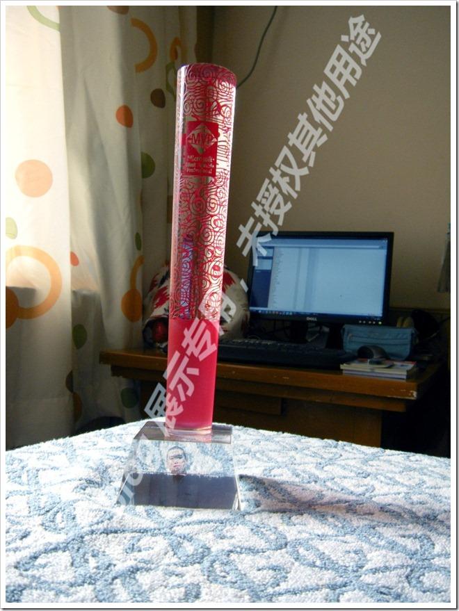 2008年MVP奖杯