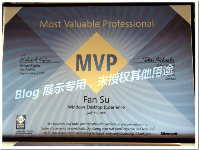 2009年MVP证书