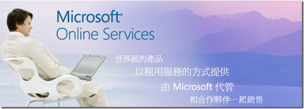 microsoftonlineservices_banner