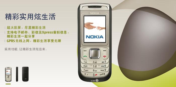 Nokia1681c