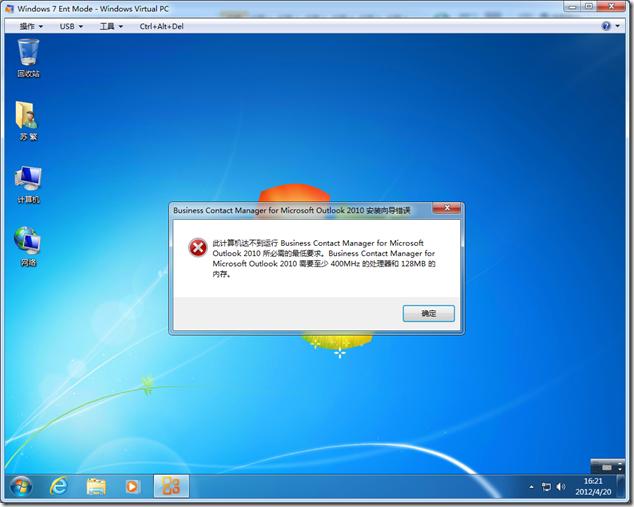 BCM_WPC_Error