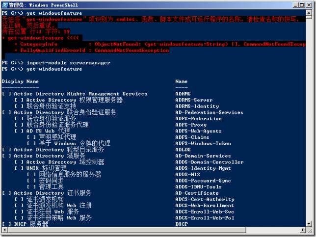 import-module_servermanager