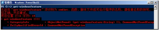 ps_module_error