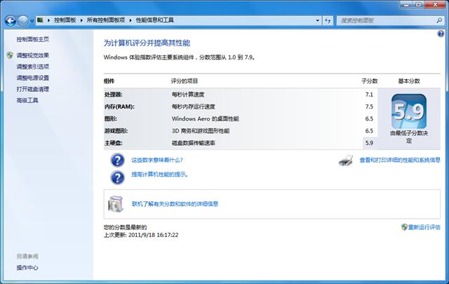 Upgrade_Memory
