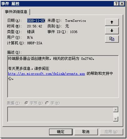 remotedesktoperror_isa