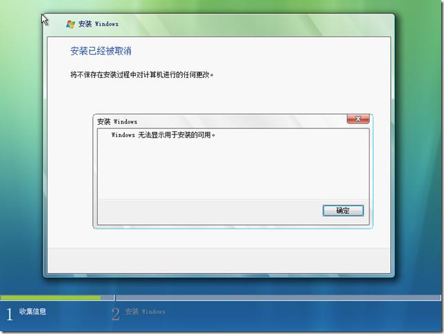 WDS_Install_OEM_Error