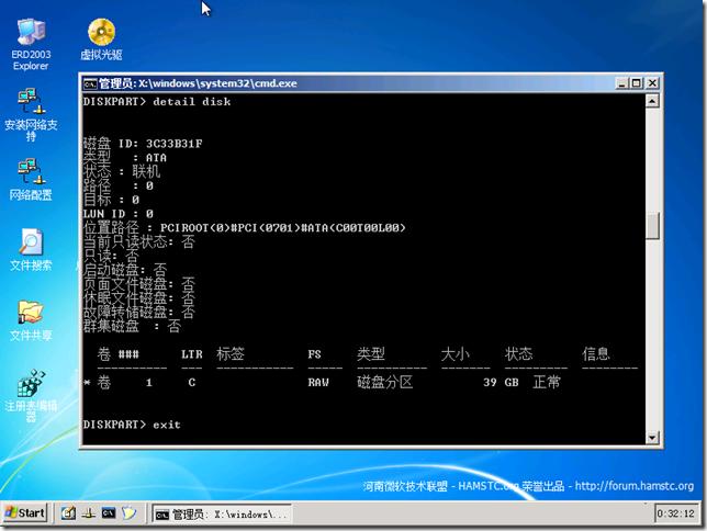 detail_disk