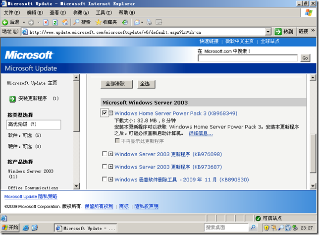 Windows Home Server-2009-11-25-15-27-28