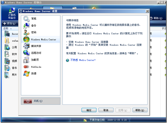 Windows Home Server-2009-11-25-16-23-09