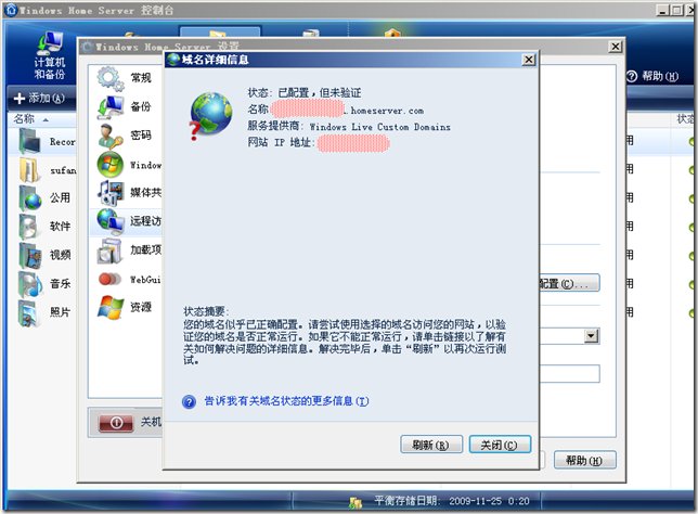 Windows Home Server-2009-11-25-16-25-26
