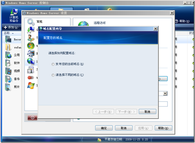 Windows Home Server-2009-11-25-16-25-35