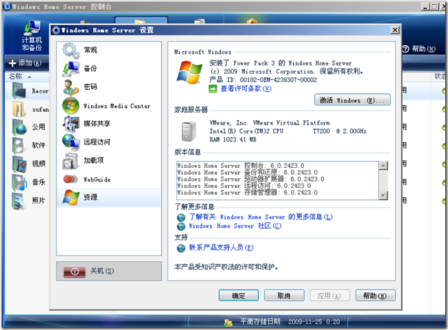 Windows Home Server-2009-11-25-16-25-48