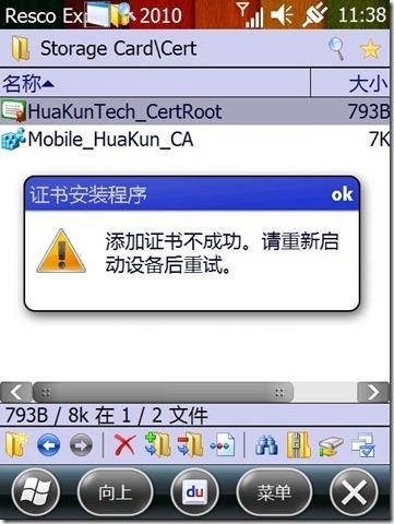 import_rootca_failed