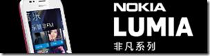 lumia710_logo