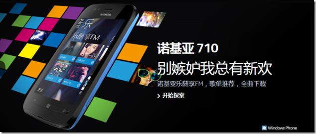 lumia710_main_0