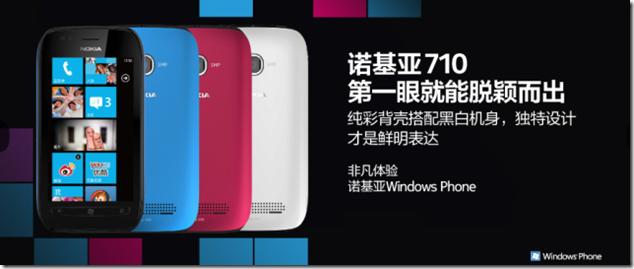 lumia710_main_1