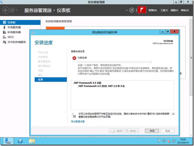 WS2012_dotNET_error