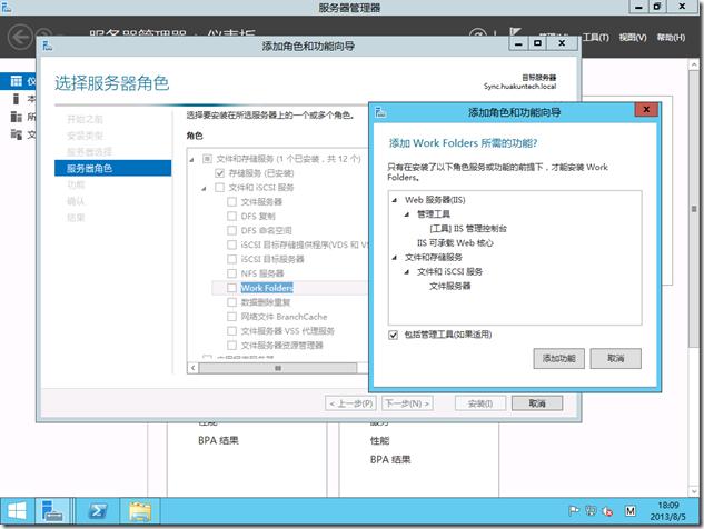 WorkFolders_FS-SyncShareService