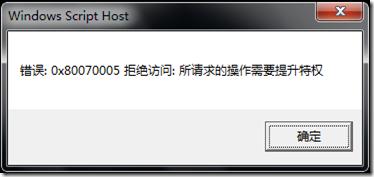 slmgr_UAC_error